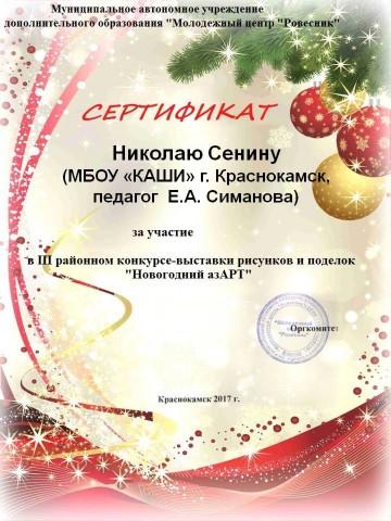 картинки сертификат участника елки главы неба нам всем